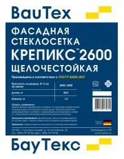 Стеклосетка фасадная Крепикс 2600 (для клинкера)