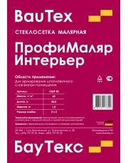 Сетка стеклотканевая  малярная Крепикс ПрофиМаляр Интерьер 45 ГР. 2х2 мм СШР 40