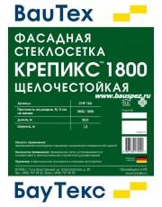 Сетка стеклотканевая фасадная Крепикс 1800 СНР-160 БауТекс