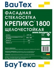 Стеклосетка Крепикс 1800