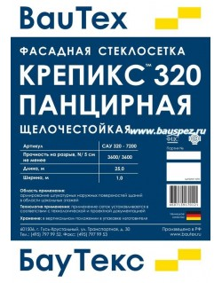 Стеклосетка панцирная Крепикс САУ 320