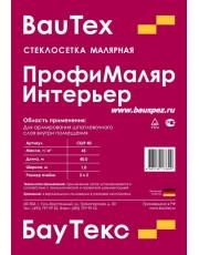 Стеклосетка малярная ПрофиМаляр Интерьер 45 гр. 2х2 мм СШР 40 БауТ