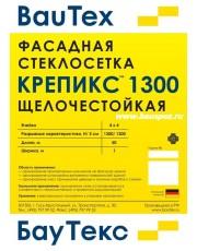 Стеклосетка фасадная щелочестойкая Крепикс 1300 СВУ-120 5х5 мм БауТекс