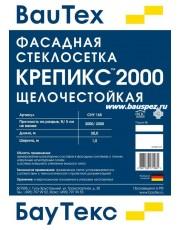 Сетка стеклотканевая фасадная Крепикс 2000 СНУ-165 4х4 мм БауТекс ГОСТ Р