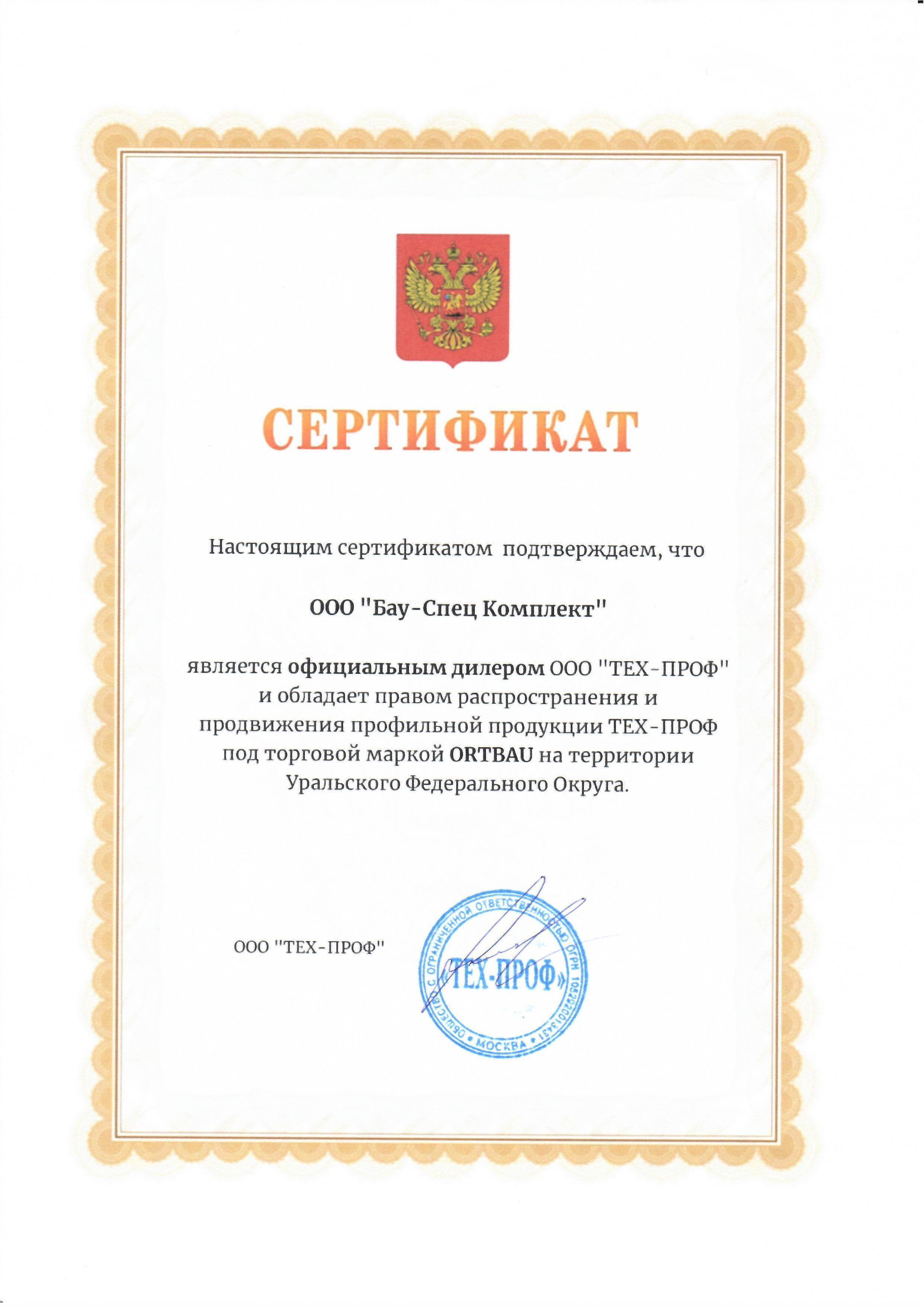 Сертификат БауТекс