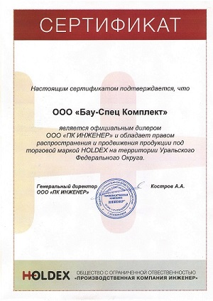 Сертификат Holdex